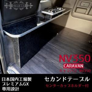 【受注生産】NV350 キャラバン セカンドテーブル プレミアムGX用 リアデッキテーブル カップ付 hearts-hiace