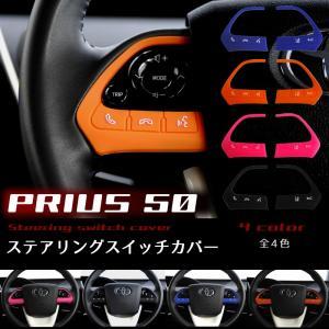 プリウス 50系 ステアリングスイッチカバー シリコン製 4カラー hearts-hiace