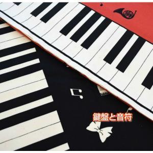 びっくり価格! 鍵盤と音符/コットン100%/ピアノ/鍵盤/楽器/生地/布/綿/コットン/入園入学/リボン/エプロン