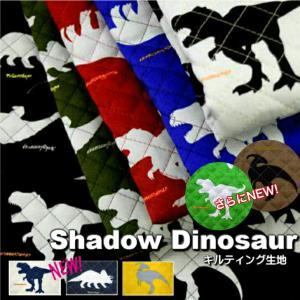 キルト生地!男の子に大人気![Shadow Dinosaur]/コットン/生地/布/シャドーダイナソ...