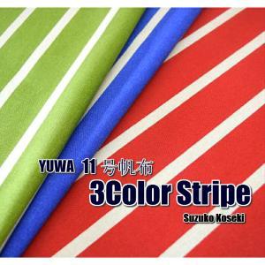 ビックリ価格!YUWAのアウトレット品 11号帆布 3カラーストライプ /小関鈴子/生地/綿/コットン/有輪/入園入学/帆布/ストライプ