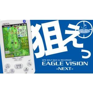 イーグルビジョン ネクスト EAGLE VISION NEXT GPSゴルフナビ heartstage
