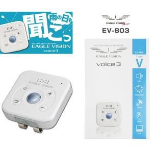 イーグルビジョン voice3 ボイス3 EV-803 GPSゴルフナビ heartstage