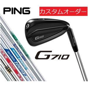 ピン PING【カスタムオーダー】【右用/左用】 G710 アイアン単品 スチールシャフト DG/N...