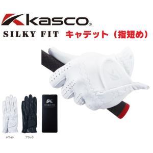 キャスコ シルキーフィット グローブ GF-17252(4460)キャデットサイズ(指短め)|heartstage