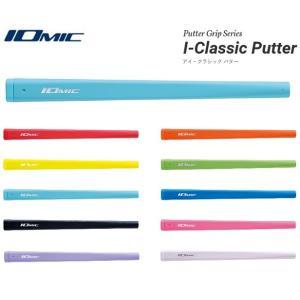 イオミック I-Classic Putter アイ・クラシック パター パター用グリップ|heartstage