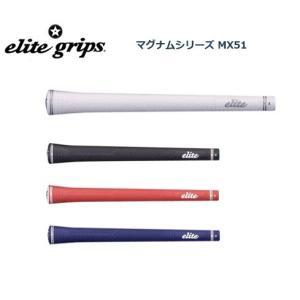 エリート グリップ MX51 エンドキャップ固定タイプ バックラインあり/なし heartstage