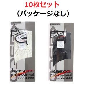 キャスコ グローブ 全天候 SF-920B【SF-920の後継モデル】10枚まとめ売りセット(パッケージ無し)|heartstage