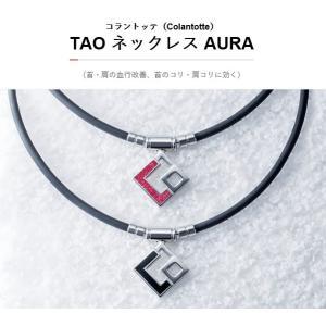 コラントッテ TAO ネックレス AURA(アウラ)|heartstage