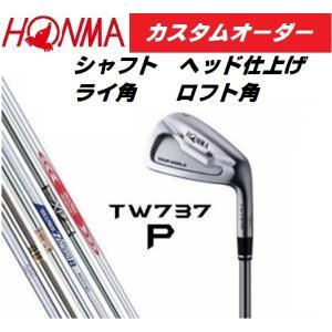 HONMA ホンマ TOUR WORLD TW737P アイアン単品 (#3/#4/#11/SW) 【カスタムオーダー】DG/NS/MODUS/ZELOS/XP heartstage