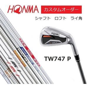 HONMA ホンマ TOUR WORLD TW747P アイアン 6本セット(#5〜#10)【カスタムオーダー】DG/NS/MODUS/ZELOS/XP|heartstage