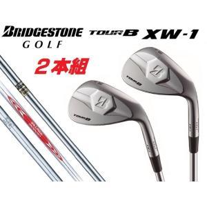 ブリヂストンゴルフ XW-1 ウエッジ 【2本組】【50×56度 52×58度】 シルバー仕様 DG/NS950GH/MODUS120|heartstage