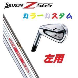 【左用】【カラーカスタム】ダンロップ スリクソン Z565 アイアン6本セット(#5〜9、PW) NS.PRO/MODUS/DG|heartstage