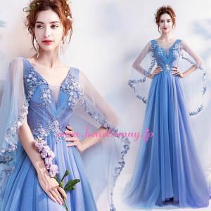 パーティードレス カラードレス 藍色 青色 空色 ブルー ロング e304|heartsunny