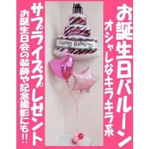 バルーン 誕生日 バルーンブーケ バースデートリプルレイヤーケーキ|heartwrap