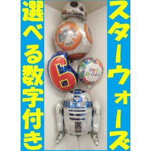 バルーン 誕生日 お祝い全般 選べる数字バルーン付 STAR WARS R2D2 BB-8 スターウォーズ バースデー バルーンギフト 風船|heartwrap
