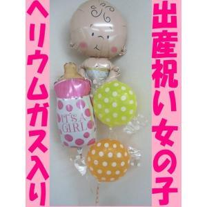 バルーン電報   バルーンギフト 出産祝いNew Baby 女の子 電報 風船 即日発送|heartwrap