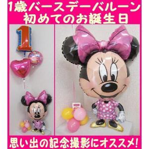 バルーン 誕生日 1歳 ディズニー バルーン電報 ファーストバースデー AWKミニーマウス|heartwrap