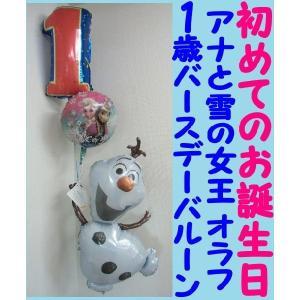バルーン 誕生日 1歳 ディズニー アナと雪の女王 オラフ バルーンギフト バースデー|heartwrap
