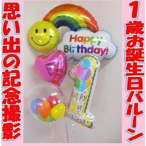 バルーン 誕生日 1歳 バルーン電報 バルーンギフト ファーストバースデー スマイルレインボー|heartwrap