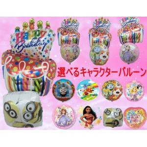バルーン 誕生日 バルーンギフト飾り付け 安い ハッピー バースデー 選べるキャラクター ヘリウムガス入り|heartwrap