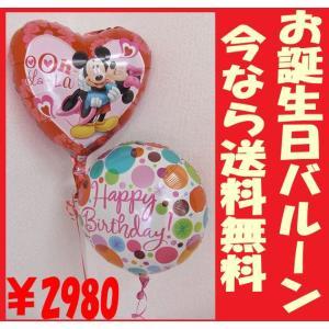 バルーン 誕生日 ディズニー ミッキー ミニー バースデー バルーン電報 送料無料|heartwrap