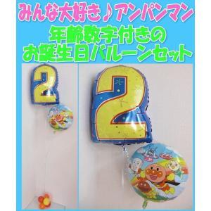 バルーン 誕生日 アンパンマン 数字 バルーン電報 バルーンギフト バースデー ヘリウムガス入り 送料無料|heartwrap