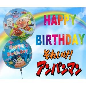 バルーン 誕生日 アンパンマン バースデー 安い バルーン電報 バルーンギフト 送料無料|heartwrap