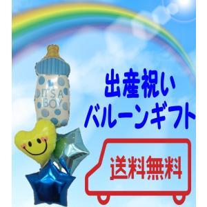 バルーン ギフト 出産祝い バルーン電報 風船 送料無料|heartwrap