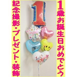 バルーン 誕生日 1歳 バルーン電報 バルーンギフト ファーストバースデー スマイル おめでとう|heartwrap