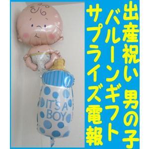 出産祝い バルーン電報 New Baby 男の子 電報 風船 即日発送|heartwrap
