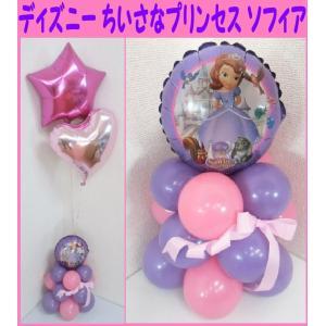 バルーン 誕生日 発表会 お祝い全般 バルーンギフト ディズニー ちいさなプリンセス ソフィア 風船|heartwrap