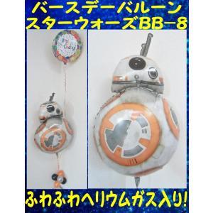 バルーン 誕生日 電報 スターウォーズ BB-8 バルーンギフト 風船|heartwrap