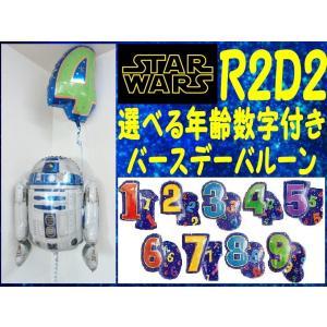 バルーン 誕生日 お祝い全般 選べる数字バルーン付 STAR WARS R2D2 スターウォーズ バースデー バルーンギフト 風船|heartwrap