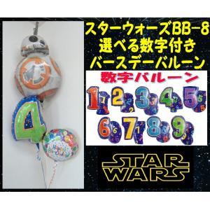 バルーン 誕生日 お祝い全般 選べる数字バルーン付 STAR WARS BB-8 スターウォーズ バースデー バルーンギフト 風船|heartwrap
