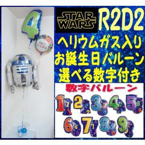 バルーン 電報 誕生日 お祝い全般 選べる数字バルーン付 STAR WARS R2D2 スターウォーズ バースデー バルーンギフト 風船|heartwrap