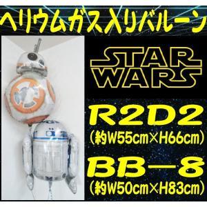 バルーン電報  誕生日 結婚式 卒業祝いなど スターウォーズ バルーン STAR WARS BB-8 R2D2 バルーンギフト パーティーグッズ 風船|heartwrap