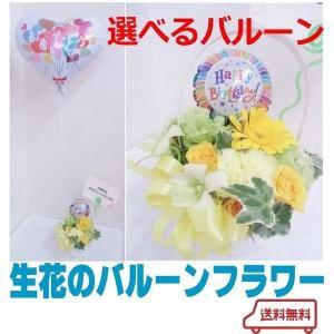 バルーン電報 バルーンフラワー おめでとう 誕生日 結婚式 発表会 開店祝い お祝い全般 アレンジメント 生花 送料無料|heartwrap