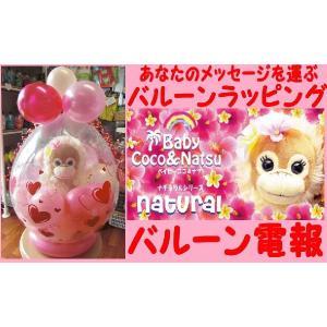 バルーン電報 バルーンラッピング Baby Natsu 結婚式 電報 祝電 誕生日 風船|heartwrap