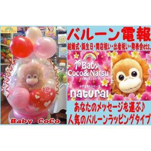 バルーン電報 ぬいぐるみ電報 誕生日 結婚式 母の日 発表会 バルーンラッピング Baby CoCo heartwrap
