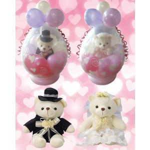 バルーン電報 結婚式 お祝い ウェディング ぬいぐるみ バルーン電報 ペアセット 送料無料|heartwrap