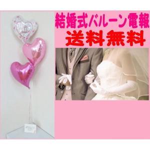 バルーン 結婚式 バルーン電報 送料無料 バルーンギフト バルーンブーケプチ Happy Wedding|heartwrap