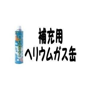 ヘリウムガス缶 ふわふわ缶(補充用ヘリウムガス) 風船・バルーン専用ガス|heartwrap