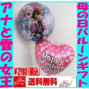 母の日 バルーン ギフト ディズニー アナと雪の女王 ギフト 送料無料|heartwrap