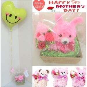 母の日 バルーンフラワー 花束ベアー 送料無料 母の日カーネーション バルーンギフト|heartwrap