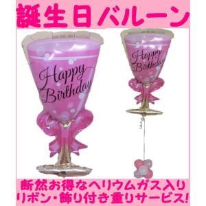 バルーン 誕生日 バルーンギフト飾り付け 安い ハッピーバースデー グラス ヘリウムガス入り|heartwrap