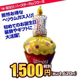 バースデーバルーン・1歳誕生日・バルーン電報・バルーンギフト ハッピーファーストバースデーカップケーキ|heartwrap