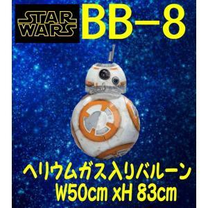 スターウォーズ バルーン STAR WARS BB-8 誕生日 結婚式 卒園 など バルーンギフト パーティーグッズ 風船|heartwrap