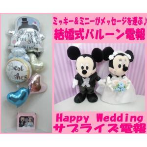 結婚祝い バルーン ディズニー バルーン電報 ぬいぐるみ ミッキーマウス ミニーマウス|heartwrap