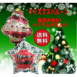 クリスマス バルーン 風船 ヘリウムガス入り 装飾 プレゼント 送料無料 バルーンギフト|heartwrap